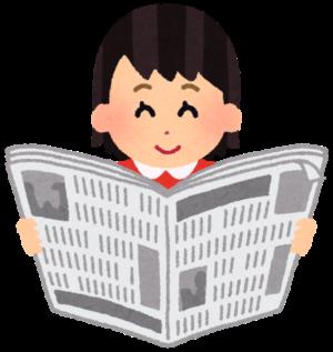新聞読む女性