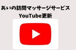 YOUTUBE更新お知らせ