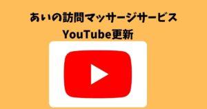 YouTube更新しました